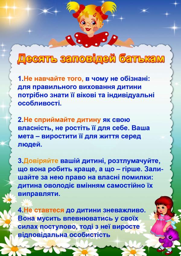 заповеди родителям-1